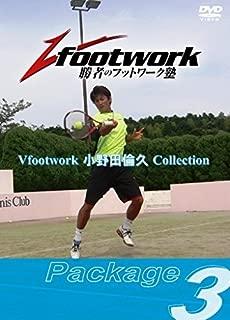テニスフットワーク改善DVD 誰でも使えるプロの技 Package3 「フットワークが分かればテニスが変わる」