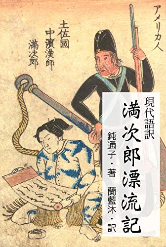 満次郎漂流記: ジョン万次郎の物語 (珍獣の館文庫)