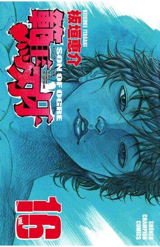 範馬刃牙(16) (少年チャンピオン・コミックス) - 板垣恵介