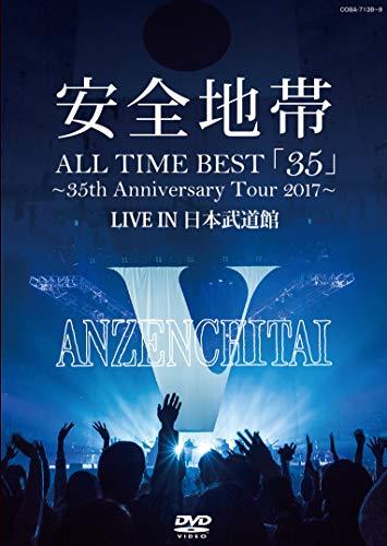 [画像:ALL TIME BEST「35」~35th Anniversary Tour 2017~LIVE IN 日本武道館<DVD>]