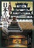 すぐわかる日本の城 歴史・建築・土木・城下町