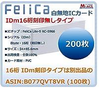 Fe-001【200枚セット】【白無地 刻印無し ※IDm未開示】フェリカカード FeliCa Lite-S フェリカ ライトS ビジネス(業務、e-TAX)用 RC-S966 FeliCa PVC
