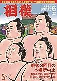 相撲 2020年 06 月号 7月場所開催祈念号
