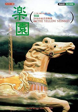 楽園/THE YELLOW MONKEY (バンドピース345)