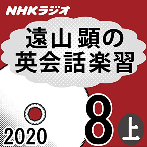 『NHK 遠山顕の英会話楽習 2020年8月号 上』のカバーアート