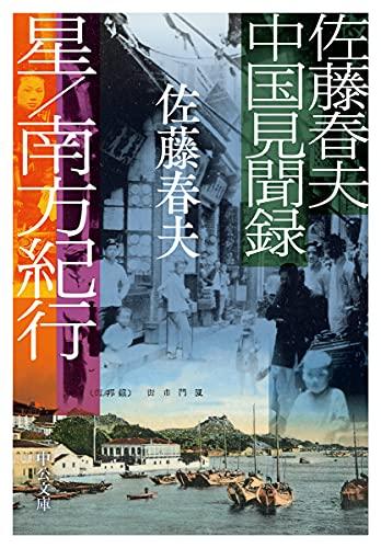 佐藤春夫中国見聞録-星/南方紀行 (中公文庫 さ 80-2)