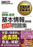 情報処理教科書 2010年春期 基本情報技術者 合格問題集