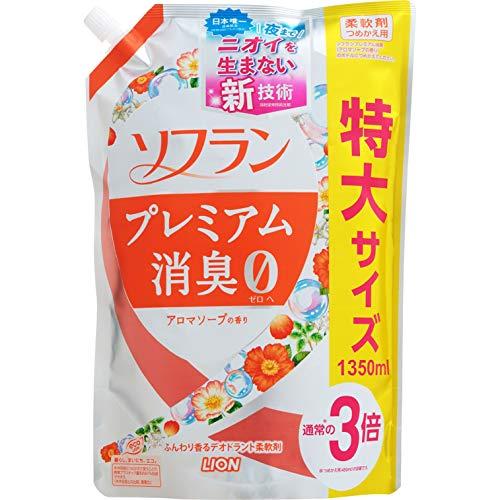 【大容量】ソフラン プレミアム消臭 柔軟剤 アロマソープの香り 詰め替え 1350ml