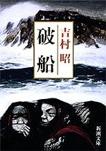 表紙: 破船 | 吉村昭