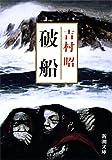 破船(新潮文庫)