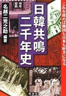 日韓共鳴二千年史―これを読めば韓国も日本も好きになる