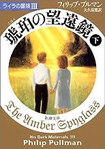 The Amber Spyglass: His Dark Materials III (Volume II) [In Japanese Language]