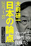 大前研一 日本の論点2017-18