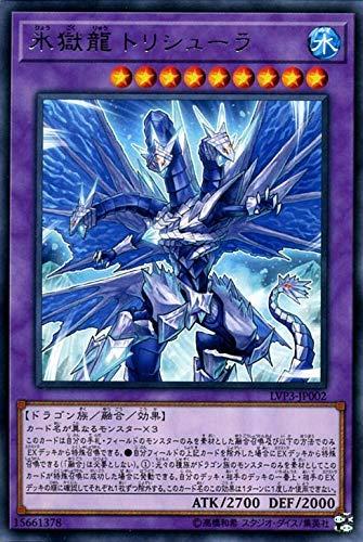 氷獄龍 トリシューラ レア 遊戯王 リンクヴレインズパック3 lvp3-jp002
