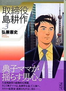 取締役 島耕作(3) (講談社漫画文庫)
