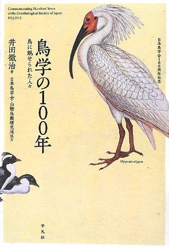 鳥学の100年