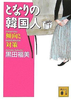 となりの韓国人 傾向と対策 (講談社文庫)の詳細を見る