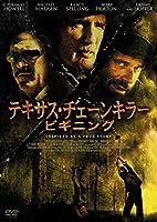 テキサス・チェーンキラー・ビギニング [DVD]