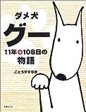 ダメ犬グー―11年+108日の物語
