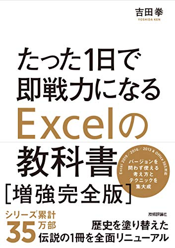 たった1日で即戦力になるExcelの教科書【増強完全版】