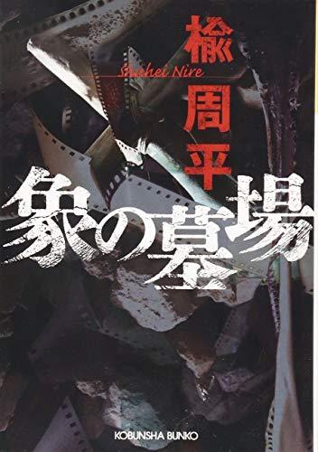 象の墓場 (光文社文庫)