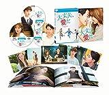 大丈夫、愛だ Blu-ray SET2[GNXF-1871][Blu-ray/ブルーレイ]