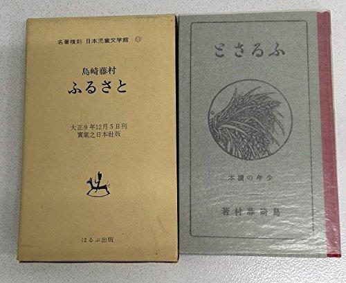日本児童文学館〈11〉ふるさと―名著複刻 (1971年)