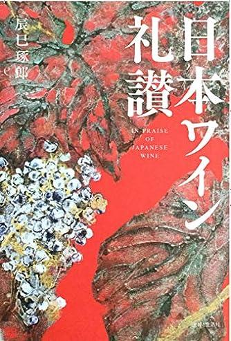 日本ワイン礼讃