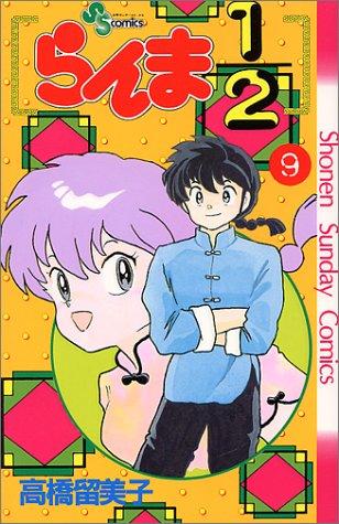 らんま1/2 (9) (少年サンデーコミックス)