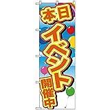 Gのぼり GNB-2892 イベント開催中 黄字風船