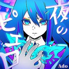 Ado「夜のピエロ」のCDジャケット