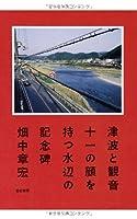津波と観音--十一の顔を持つ水辺の記念碑