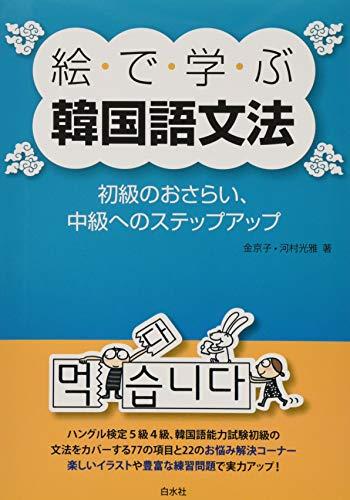 白水社『絵で学ぶ韓国語文法 初級のおさらい、中級へのステップアップ』