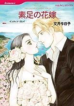 素足の花嫁 (ハーレクインコミックス)