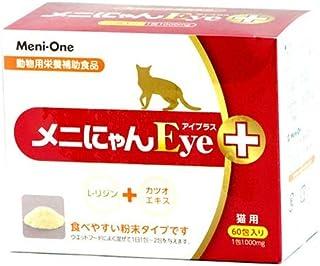 メニにゃん Eye+(プラス) 粉末タイプ 猫用 60包入