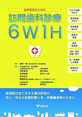 歯科医院のための訪問歯科診療6W1H