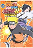 NARUTO-Naruto - 2 NDS edition super ninja secret Tomy Official Strategy Guide Shippuden Shinobi Retsuden (V Jump Books) (2008) ISBN: 4087794601 [Japanese Import]