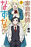 家庭教師なずなさん 1 (少年チャンピオン・コミックス)