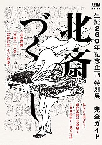 生誕260年記念企画 特別展「北斎づくし」完全ガイド (AERAムック)