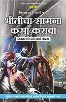 Sindbadchya 7 Sahasi Katha Bhiticha Samna Kasa Karava - Vikasache Nave Marg Aakha (Marathi)