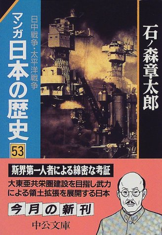マンガ 日本の歴史〈53〉日中戦争・太平洋戦争 (中公文庫)