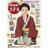 NHKウイークリーステラ 2020年 12/4号