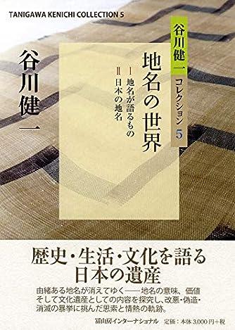 谷川健一コレクション5 地名の世界