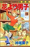 花より男子 13 (マーガレットコミックス)