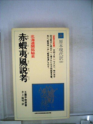 赤蝦夷風説考―北海道開拓秘史 (1979年) (教育社新書―原本現代訳〈101〉)