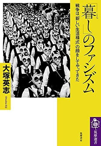 「暮し」のファシズム: 戦争は「新しい生活様式」の顔をしてやってきた (筑摩選書, 0208)