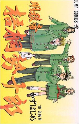 明稜帝梧桐勢十郎 (10) (ジャンプ・コミックス)