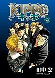 KIPPO (15) (ヤングキングコミックス)