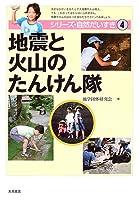 地震と火山のたんけん隊 (シリーズ・自然だいすき)