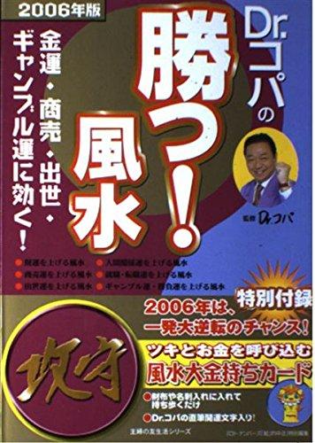 Dr.コパの勝つ!風水―金運・商売・出世・ギャンブル運に効く! (2006年版) (主婦の友生活シリーズ)の詳細を見る